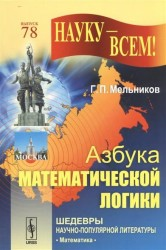 Азбука математической логики. Выпуск 78