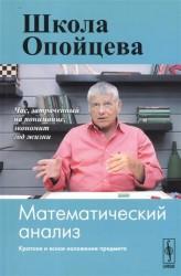 Школа Опойцева. Математический анализ. Учебное пособие