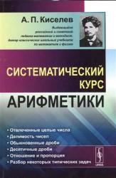 Систематический курс арифметики . Изд.5