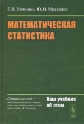 Математическая статистика: Учебник.