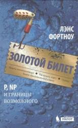 Золотой билет. P, NP и границы возможного