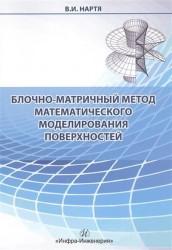 Блочно-матричный метод математического моделирования поверхностей