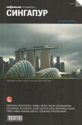 """Сингапур. Путеводитель """"Афиши"""""""