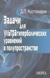 Задачи для ультрагиперболических уравнений в полупространстве