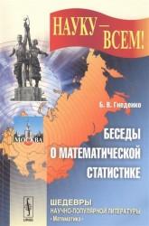 Беседы о математической статистике