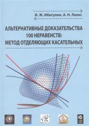 Альтернативные доказательства 100 неравенств. Метод отделяющих касательных
