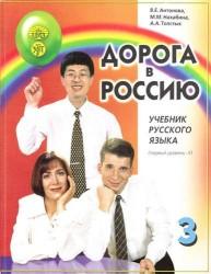 Дорога в Россию: учебник русского языка (первый уровень): в 2 т. Т. II +CD / 5-е изд.