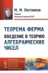 Теорема Ферма: Введение в теорию алгебраических чисел. № 133. 2-е издание