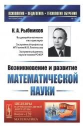 Возникновение и развитие математической науки: Книга для учителя. 2-е издание