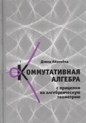Коммутативная алгебра с прицелом на алгебраическую геометрию