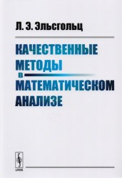 Качественные методы в математическом анализе