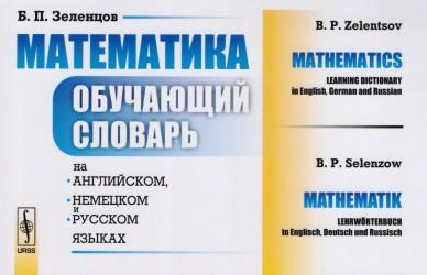 Математика: Обучающий словарь на английском, немецком и русском языках