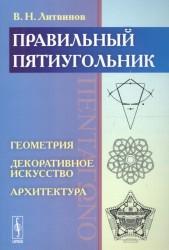 Правильный пятиугольник (?????????): Геометрия, декоративное искусство, архитектура