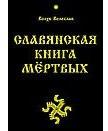 Славянская Книга Мёртвых