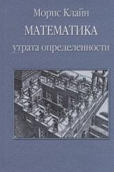 Математика. Утрата определенности