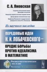 Передовые идеи Н.И. Лобачевского — орудие борьбы против идеализма в математике