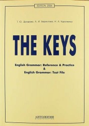 "The Keys: ключи к учебным пособиям ""English Grammar. Reference & Practice"" и ""English Grammar"". Test File. 11-е изд., испр."