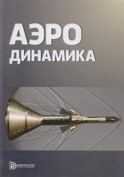 Аэродинамика