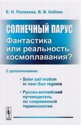 Солнечный парус - фантастика или реальность космоплавания? С дополнениями: Solar sail motion in near-Sun regions. Русско-английский путеводитель по современной терминологии