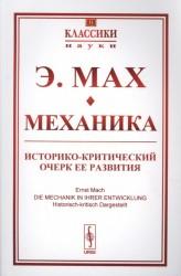 Механика. Историко-критический очерк ее развития. Выпуск №11