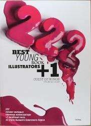 222 лучших молодых книжных иллюстратора +1 почётный гость из стран бывшего Советского Союза (двуязычное издание: русский + английский)
