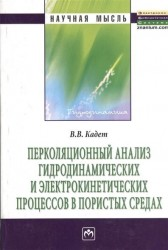 Перколяционный анализ гидродинамических и электрокинетических процессов в пористых средах. Монография