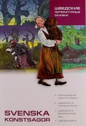 Svenska konstsagor = Шведские литературные сказки. Книга для чтения на шведском языке