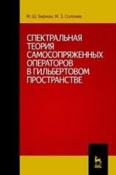 Спектральная теория самосопряженных операторов в гильбертовом пространстве: Учебное пособие. Издание второе, исправленное и дополненное