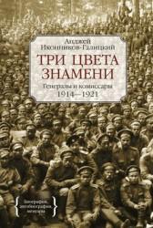 Три цвета знамени. Генералы и комиссары. 1914-1921