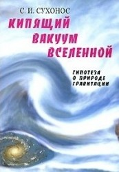 Кипящий вакуум Вселенной, или Гипотеза о природе гравитации