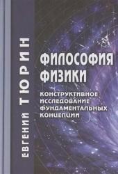 Философия физики. Конструктивное исследование фундаментальных концепций