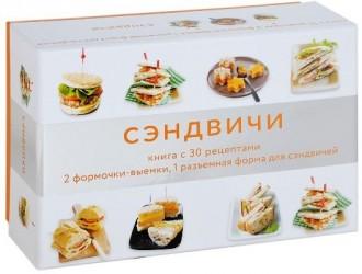 Сэндвичи : книга с 30 рецептами, 2 формочки-выемки, 1 разъемная форма для сэндвичей (подарочный набор)