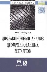 Дифракционный анализ деформированных металлов. Теория, методика, программное обеспечение
