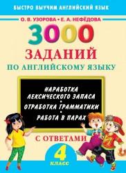 3000 заданий по английскому языку. 4 класс