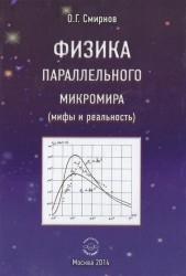 Физика параллельного микромира (мифы и реальность)