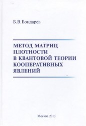 Метод матриц плотности в квантовой теории кооперативных явлений