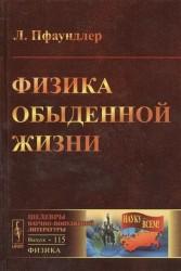 Физика обыденной жизни. Пер. с нем. № 115. Изд.2