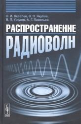 Распространение радиоволн. Учебное пособие