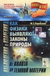 Наблюдения и озарения или Как физики выявляют законы природы.От кванта до темной материи. изд.2