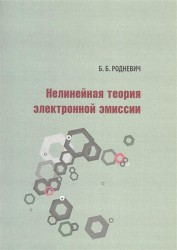 Нелинейная теория электронной эмиссии