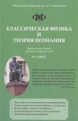 Классическая физика и теория познания