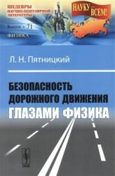 """Безопасность дорожного движения глазами физика (в серии: выпуск № 71, подсерия """"физика"""")"""