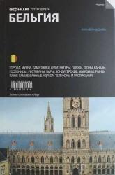 """Бельгия: путеводитель """"Афиши"""""""