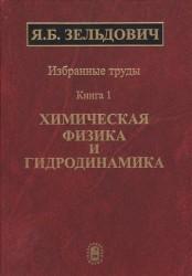 Избранные труды в двух книгах. Книга 1. Химическая физика и гидродинамика