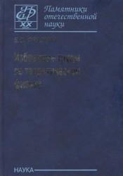 Избранные труды по теоретической физике