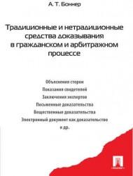 Традиционные и нетрадиционные средства доказывания в гражданском и арбитражном процессе: Монография