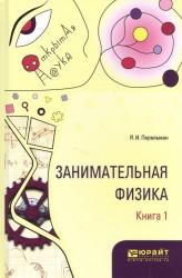 Занимательная физика. В 2 книгах. Книга 1