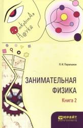 Занимательная физика. В 2 книгах. Книга 2