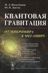 Квантовая гравитация: От микромира к мегамиру