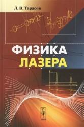 Физика лазера